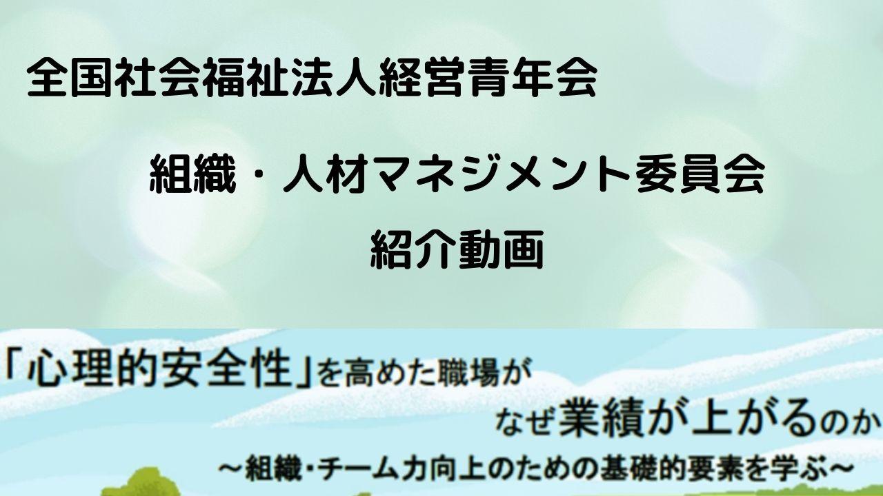 【全国青年会】組織・人材マネジメント委員会セミナー 紹介動画の公開(セミナー開催済み)
